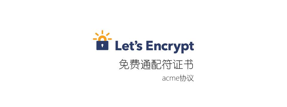 折腾Let's Encrypt免费通配符证书的自动更新
